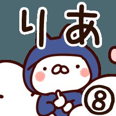 【りあ】専用8