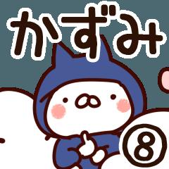 【かずみ】専用8