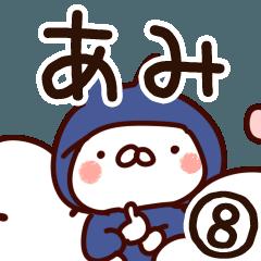 【あみ】専用8