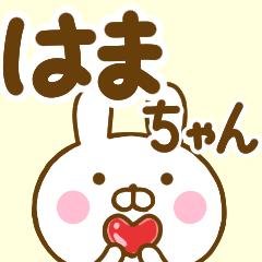 ☆はまちゃん☆が使う名前スタンプ