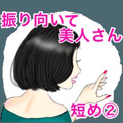 [LINEスタンプ] 振り向いて大人可愛い短めヘアのお姉さん2