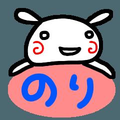 【のり】が使う名前スタンプ 白目うさぎ