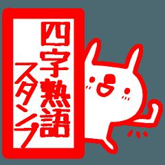 大人気!四字熟語スタンプ★(ハンコ風)