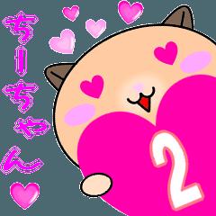 ❤愛しのちーちゃん❤に送るスタンプ2