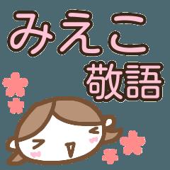 [LINEスタンプ] 『敬語』【みえこ】が使う名前スタンプ