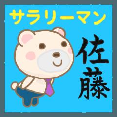 サラリーマン佐藤(会社専用)