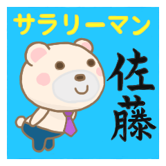[LINEスタンプ] サラリーマン佐藤(会社専用)