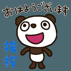 見上げるパンダ2(挨拶編)