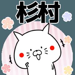 杉村の元気な敬語入り名前スタンプ(40個入)