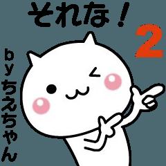 [LINEスタンプ] 動く!ちえちゃんが使いやすいスタンプ2