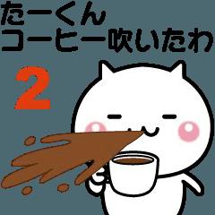 [LINEスタンプ] 動く!たーくんが使いやすいスタンプ2
