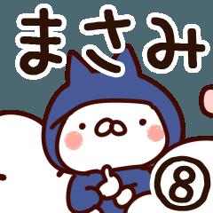 【まさみ】専用8