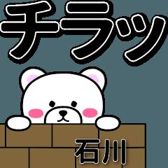 [LINEスタンプ] 石川専用デカ文字