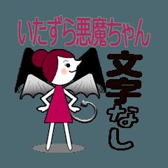 [LINEスタンプ] いたずら悪魔ちゃん(文字なし) (1)