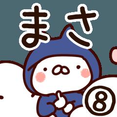 【まさ】専用8