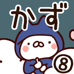 【かず】専用8