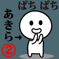 【あきら】が使う動くスタンプ②♪