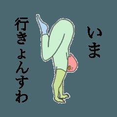 岡山弁のどーぶつ4