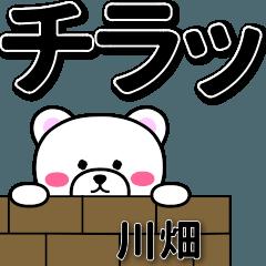 川畑専用デカ文字