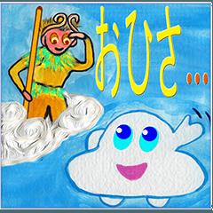 BaBaGoNow雲の車と一緒に旅行する (5-2 J)