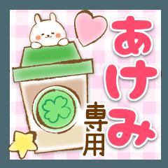 【あけみ】専用★優しいスタンプ