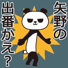 矢野パンダ