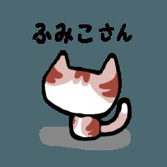 ふみこさん用猫スタンプ
