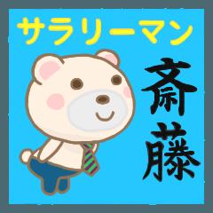 [LINEスタンプ] サラリーマン斎藤(会社専用)