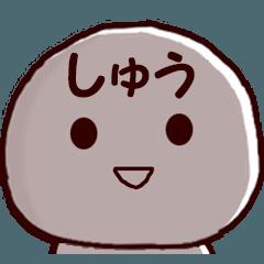 ◆◇ しゅう ◇◆ 専用 名前スタンプ