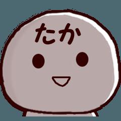 ◆◇ たか ◇◆ 専用 名前スタンプ