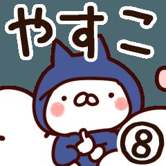 【やすこ】専用8