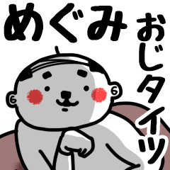 【めぐみ】おじタイツ