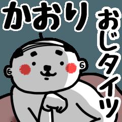 【かおり】おじタイツ