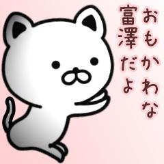 富澤さん専用面白可愛い名前スタンプ