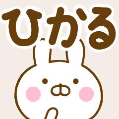 ☆ひかる☆が使う名前スタンプ
