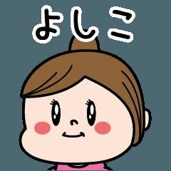 ☆よしこ☆のパリピ名前すたんぷ