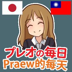 [LINEスタンプ] プレオの毎日 日本語台湾語