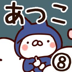 【あつこ】専用8