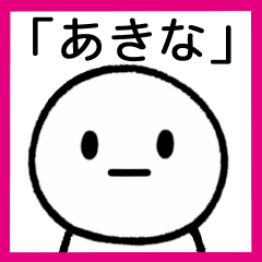 【あきな】専用シンプルスタンプ