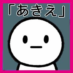 【あきえ】専用シンプルスタンプ
