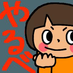 岩手方言→釜石弁 でか文字スタンプ第3弾
