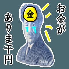 【お金】ゼニの偉人