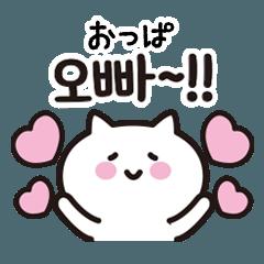 オッパに送る韓国語(日本語ふりがな)