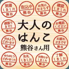 [LINEスタンプ] 大人のはんこ(熊谷さん用)