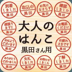 [LINEスタンプ] 大人のはんこ(黒田さん用)