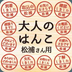 [LINEスタンプ] 大人のはんこ(松浦さん用)