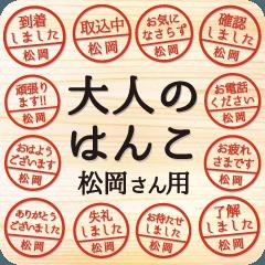 [LINEスタンプ] 大人のはんこ(松岡さん用)