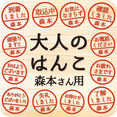 [LINEスタンプ] 大人のはんこ(森本さん用)
