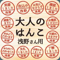 [LINEスタンプ] 大人のはんこ(浅野さん用)