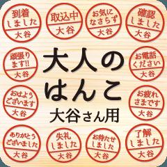 [LINEスタンプ] 大人のはんこ(大谷さん用)